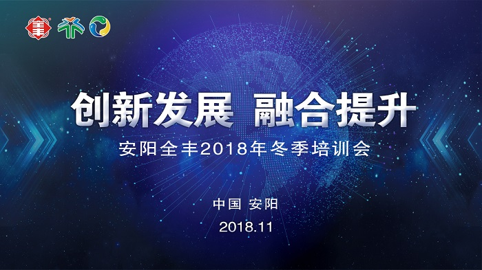 [Anyang Quanfeng] 2018 Winter Training Conference will start!